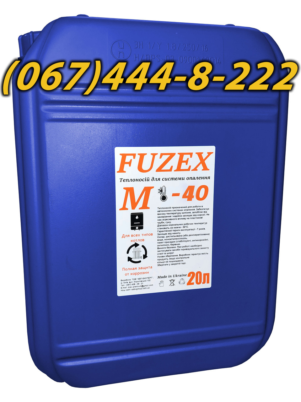 Теплоноситель для системы отопления Fuzex M -40