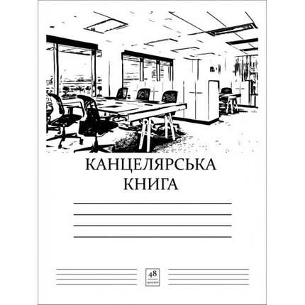 Книга канцелярська А4 48 аркушів обкладинка картон білий аркуш, фото 2