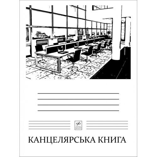 Книга канцелярська А4 96 аркушів обкладинка картон білий аркуш