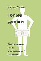 Книга Голые деньги. Откровенная книга о финансовой системе. Автор - Чарльз Уилан (МиФ)