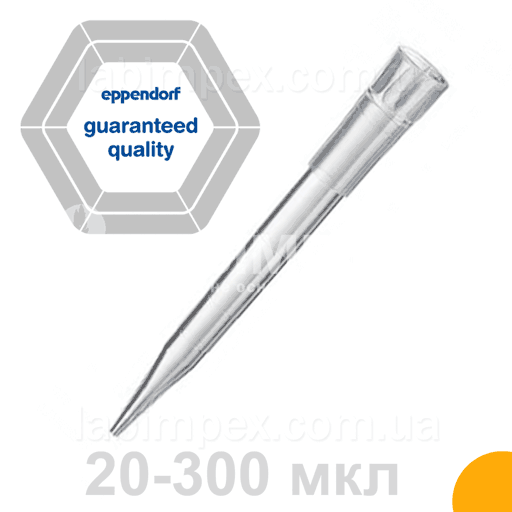 Наконечник для дозатора epT.I.P.S.®  20-300мкл, 55 мм