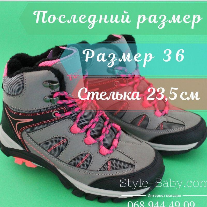 Фирменные ботинки для девочки типу ColumbiaТМ ТомМ р. 36