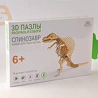 Конструктор деревянный 3 Д Юнга Эко пазл-раскраска Спинозавр Гарантия качества Быстрая доставка
