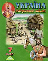 Атлас Історія України для 7 класа. (вид: МАПА)