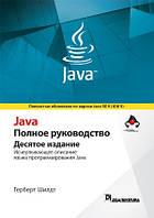 Java. Полное руководство. 10-е издание. Том 2