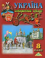 Атлас Історія України для 8 класа. (вид: МАПА)