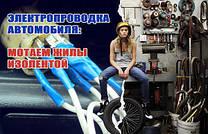 Электропроводка автомобиля: Мотаем жилы изолентой