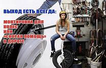 Выход есть всегда: монтировка для колес или «скорая помощь» в дороге