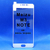 Защитное стекло для Meizu M3 Note Белое на весь экран