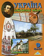Атлас Історія України для 9 класа. (вид: МАПА)
