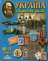 Атлас Історія України для 10-11 класів. (вид: МАПА)