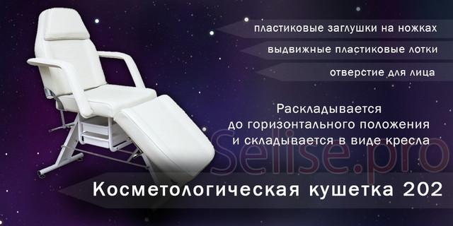 Косметологическая кушетка мод. 262