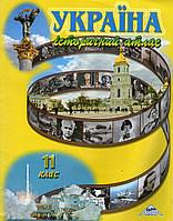 Атлас Історія України для 11 класа. (вид: МАПА)