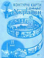 Контурні карти з історії України для 11 класа. (вид: МАПА)