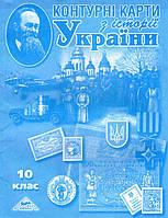 Контурні карти з історії України для 10 класа. (вид: МАПА)