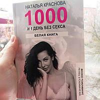 Наталья Краснова. 1000 и 1 день без секса. Белая книга. Чем занималась я, пока вы занимались сексом