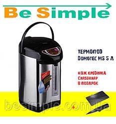 Термопот Domotec MS 5 л (электрочайник, термос)