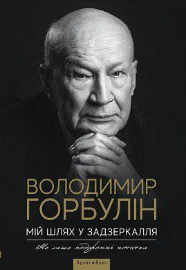 Книга Мій шлях у задзеркалля. Автор - Владимир Горбулин (Брайт Букс)
