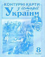 Контурні карти з історії України для 8 класу. (вид: МАПА)