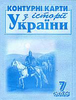 Контурні карти з історії України для 7 класа. (вид: МАПА)