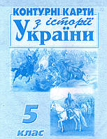 Контурні карти з історії України для 5 класа. (вид: МАПА)