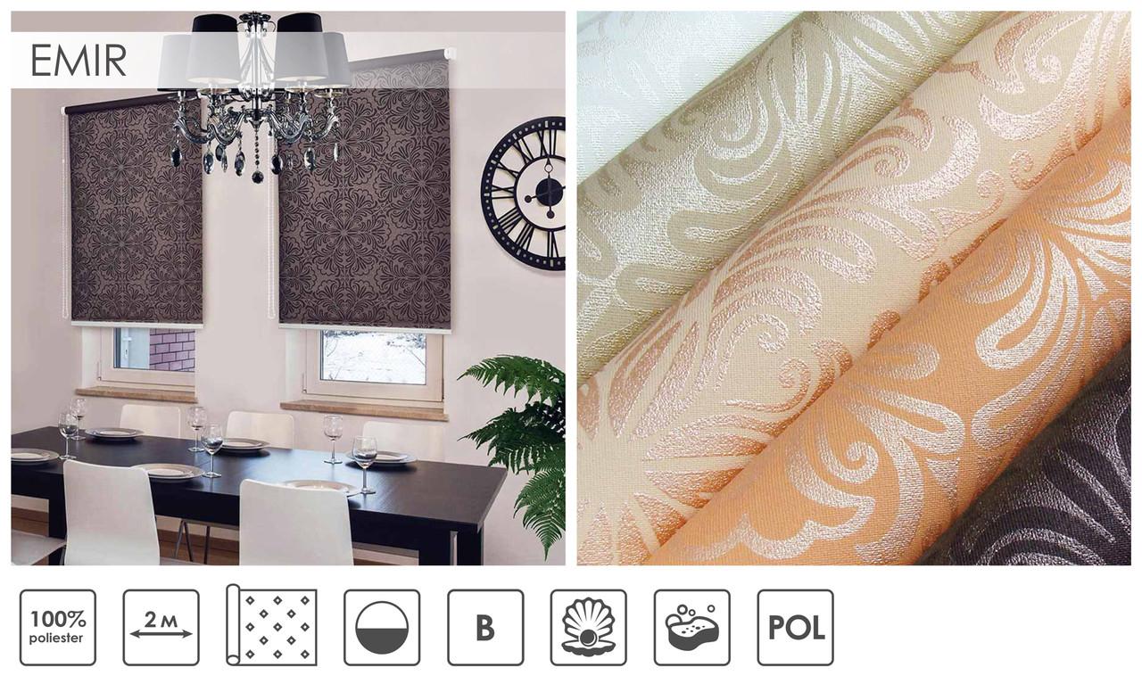 Рулонні штори Emir (5 варіантів кольору)