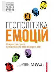 Книга Геополітика емоцій. Автор - Доминик Муази (Брайт Букс)