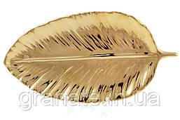 Блюдо сервировочное Лист 25см, цвет - золото, 6 штук керамика