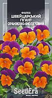 ТМ SeedEra Фиалка садовая Швейцарский гигант Оранжево-фиолетовый двухлетний 0,1г