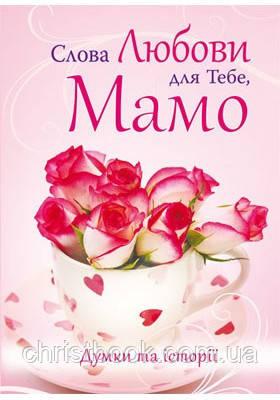 Слова любови для Тебе, Мамо