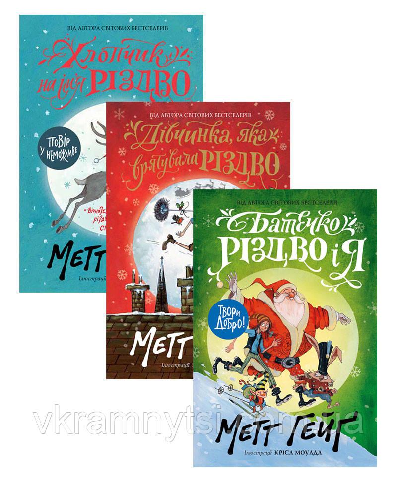Новорічний комплект книг Метта Гейґа «Різдвяні пригоди»