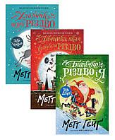 Новорічний комплект книг Метта Гейґа «Різдвяні пригоди», фото 1