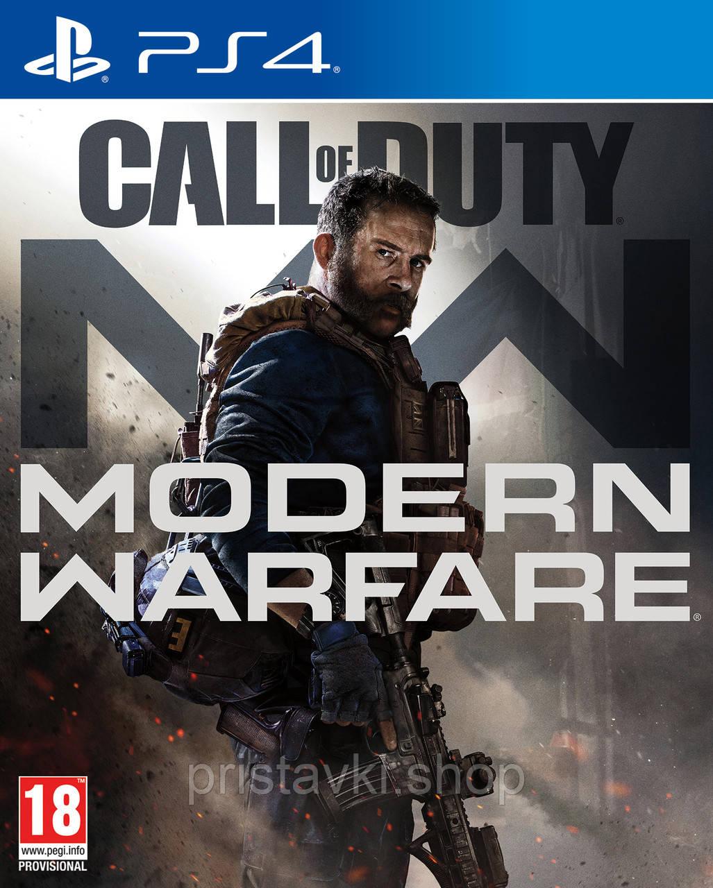 Call Of Duty: Modern Warfare PS4 \ PS5
