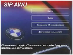 BMW S.I.P. кузов E90