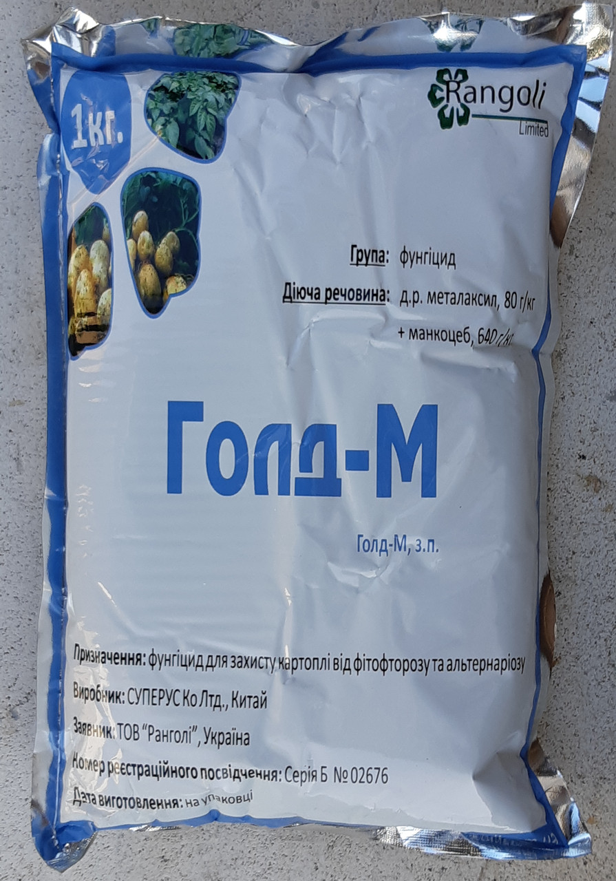 Голд-М, 1 кг (РИДОМИЛ ГОЛД) Rangoli