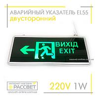 """Аварийный указатель """"ВЫХОД"""" (ВИХІД, EXIT) двухсторонний Feron EL55 1W с аккумулятором"""