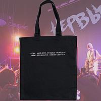 Эко сумка шопер со строчкой из песни Нервы