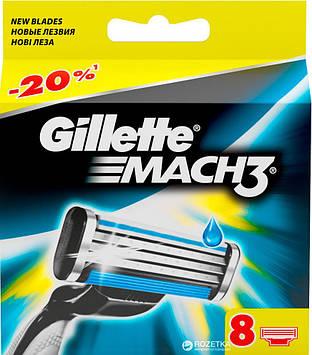 Gillette Mach3 ОРИГИНАЛ 8 шт сменные кассеты-лезвия в упаковке