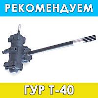 Гидроусилитель руля (ГУР) Т-40 (Т30-3405010-Е)