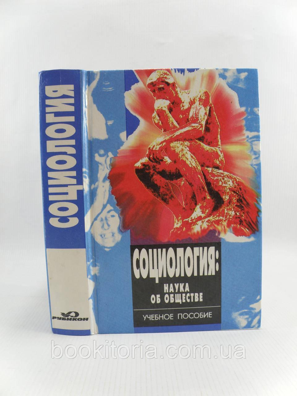 Андрущенко В., Горлач Н. Социология (б/у).
