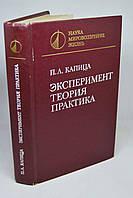 """Книга: П.Л. Капица, """"Эксперимент. Теория. Практика"""", статьи и выступления"""