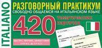 420 выражений  Итальянский язык.  . Тематические карточки для запоминания слов и словосочетаний