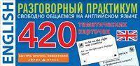 420 выражений английского языка . Тематические карточки для запоминания слов и словосочетаний