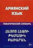 Армянский язык : тематический словарь : 20 000 слов и предложений