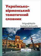Українсько-вірменський тематичний словник
