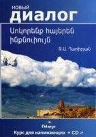 Учим армянский самостоятельно. Курс для начинающих (+ CD-ROM)