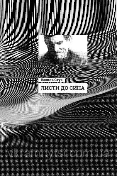 Листи до сина. Василь Стус