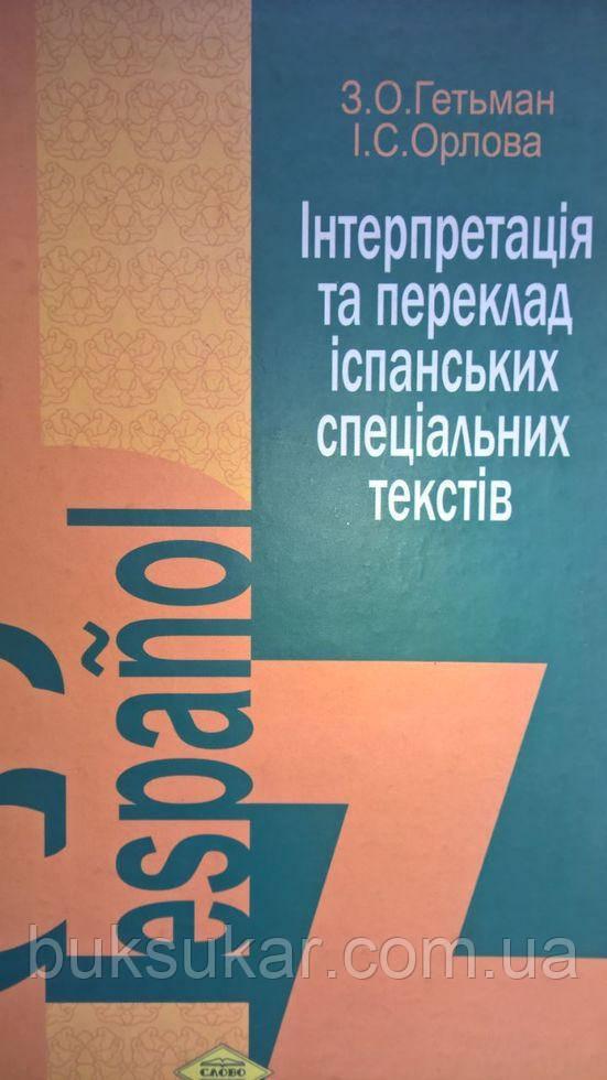 Інтерпретація та переклад іспанських спеціальних текстів.