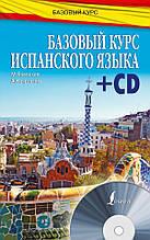 Раевская, Ковригина: Базовый курс испанского языка (+CD)