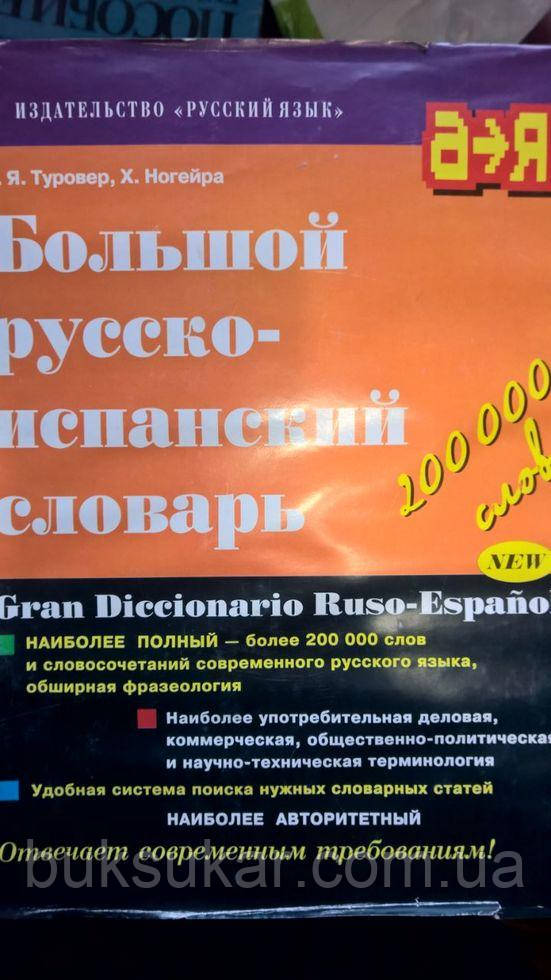 Большой русско-испанский словарь